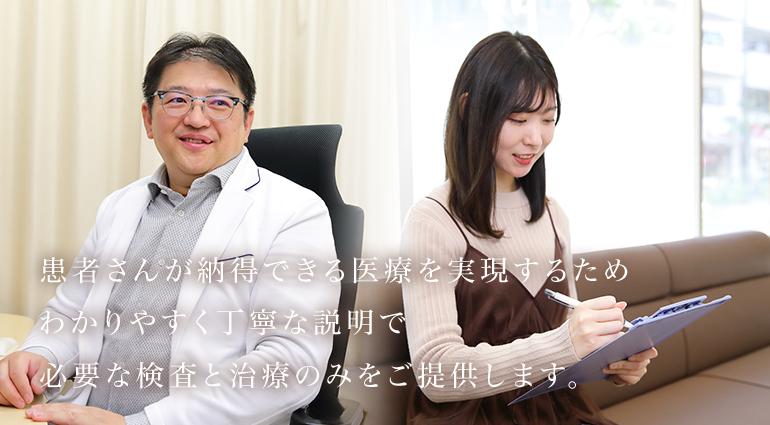 患者さんが納得できる医療を実現するためわかりやすく丁寧な説明で必要な検査と治療の身をご提供します。