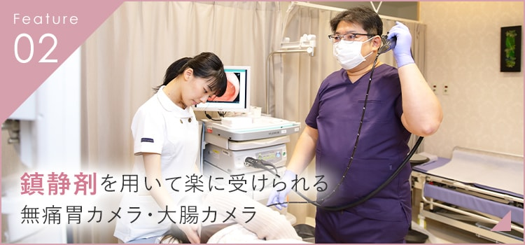 鎮静剤を用いて楽に受けられる大腸カメラ