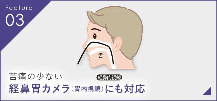 苦痛の少ない経鼻胃カメラ(胃内視鏡)にも対応